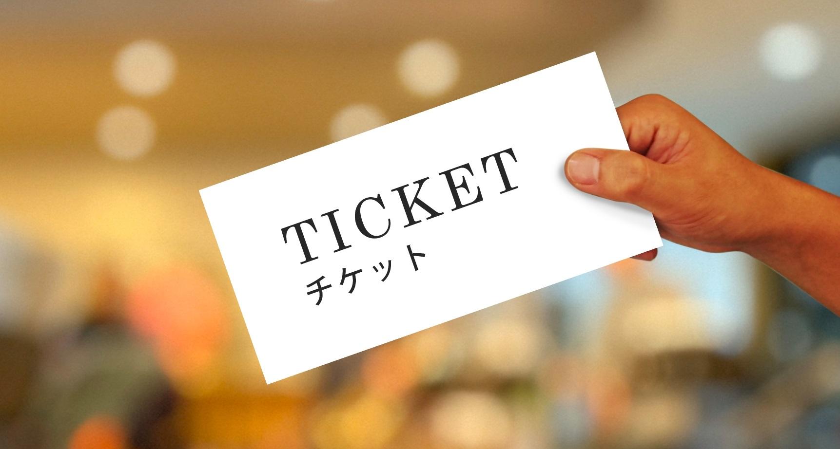 非公式な売買取引によるチケット詐欺被害で返金する方法・手段