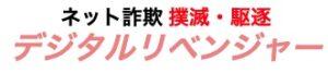 ネット詐欺 撲滅・駆逐デジタルリベンジャー_logo