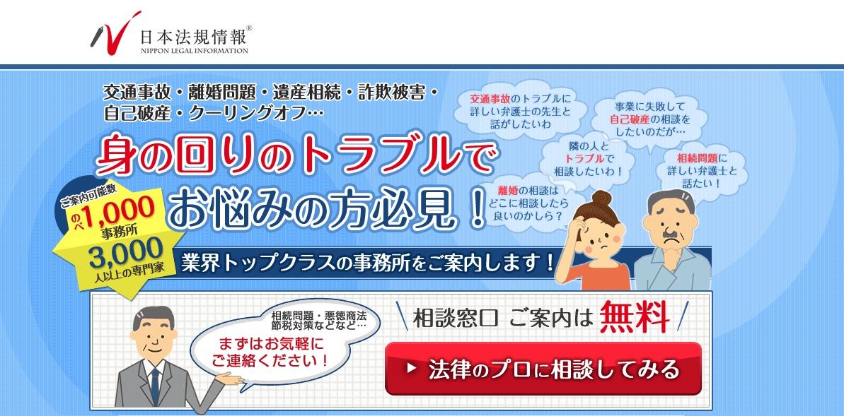 法律問題の無料相談窓口「日本法規情報」の口コミ・評判・評価・解決事例・感想・体験談